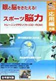スポーツ脳トレーニングPCソフト 武者視行 (応用編)