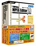 TMPGEnc MPEG Editor 2.0 ~ ペガシス(PEGASYS)