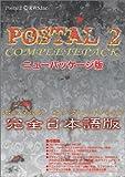 POSTAL2 COMPLETEPACK ニューパッケージ版