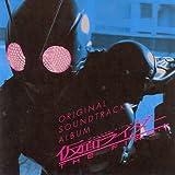 オリジナル・サウンドトラックアルバム 仮面ライダー THE FIRST