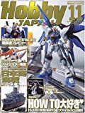 Hobby JAPAN (ホビージャパン) 11月号 [雑誌]