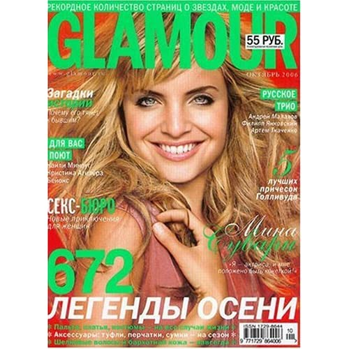 Glamour - Russian edition