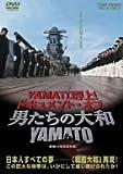 YAMATO浮上!-ドキュメント・オブ・『男たちの大和/YAMATO』-