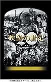 NHKスペシャル 映像の世紀 SPECIAL BOX