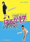 はるか17 DVD-BOX