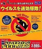 V3 ウイルスブロック 2006 インターネットセキュリティ