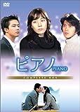 ピアノ DVD-BOX