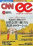 CNN ENGLISH EXPRESS (イングリッシュ・エクスプレス) 11月号 [雑誌]