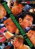 PRIDE GP 2005 ライト&ウェルター級トーナメント