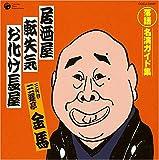 落語 名演ガイド集 居酒屋(酒呑噺)/転失気(前座噺)/お化け長屋(怪談噺)