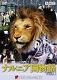 ナルニア国物語 VOL.1 第1章 ライオンと魔女