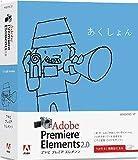 Adobe Premiere Elements 2.0 日本語版 Windows版
