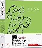 Adobe Photoshop Elements 4.0 日本語版 Windows版