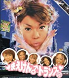 恋のブチアゲ♂天国スペシャル(初回完全限定盤)(DVD付)