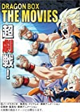DRAGON BALL ����� DVDBOX DRAGON BOX THE MOVIES (���S���萶�Y)
