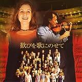 「歓びを歌にのせて」オリジナル・サウンド・トラック