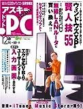 アスキー.PC (アスキードットピーシー) 12月号 [雑誌]