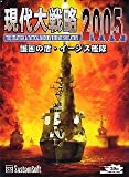 現代大戦略 2005 ~護国の盾・イージス艦隊~