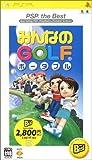 みんなのGOLF ポータブル PSP the Best