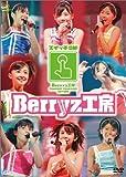 Berryz工房「Berryz工房コンサートツアー2005秋〜スイッチON!〜」