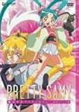 魔法少女プリティサミー TV-BOX 1 純情ラブラブ篇