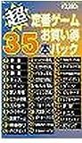 超定番ゲーム お買得35本パック