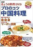 NHKきょうの料理 プロのコツ・中国料理