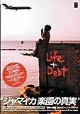 ジャマイカ楽園の真実 LIFE&DEBT