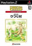 SuperLite 2000 シュミレーション ようこそひつじ村