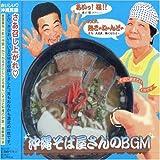 沖縄そば屋さんのBGM