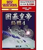 BEST SELECTIONS 囲碁皇帝 烏鷺4 完全版