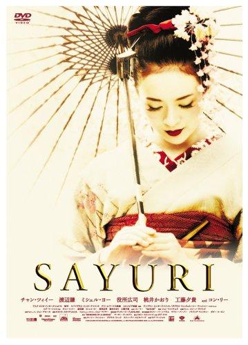 SAYURI メモワール・ボックス (初回限定生産)