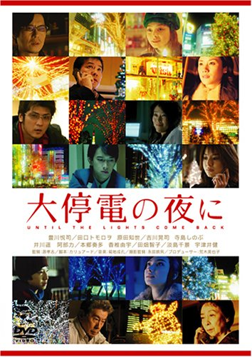 大停電の夜に スペシャル・エディション (初回限定生産)