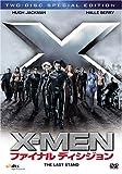 X-MEN:ファイナルディシジョン 特別編