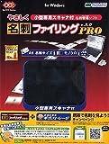 やさしく名刺ファイリング PRO v.7.0 小型スキャナ付 cocoa連携キャンペーン版 ブラック