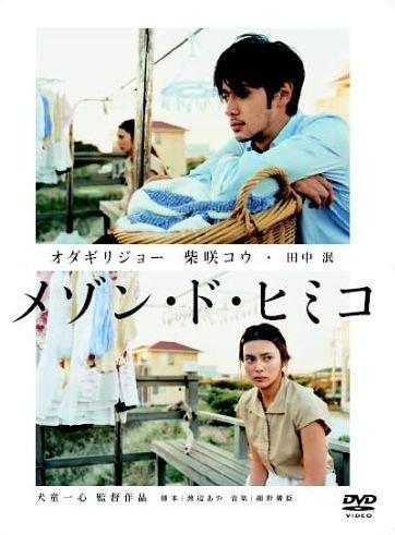メゾン・ド・ヒミコ 特別版 (初回限定生産)