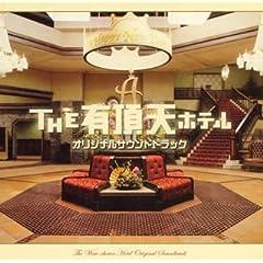 : THE 有頂天ホテル オリジナルサウンドトラック