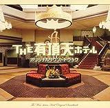 THE 有頂天ホテル オリジナル・サウンドトラック