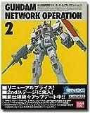 ガンダム ネットワーク オペレーション2 リニューアルプライス版