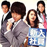 「新入社員」 オリジナル・サウンドトラック (DVD付)