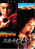 F4 Film Collection スカイ・オブ・ラブ 特別版 (初回限定豪華BOX仕様)