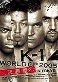 K-1 WORLD GP 2005 IN TOKYO 決勝戦