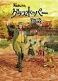 NHKみんなのうた「グラスホッパー物語」