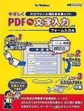 やさしくPDFへ文字入力 フォーム入力用 v.3.0