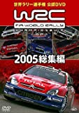 WRC 世界ラリー選手権 2005