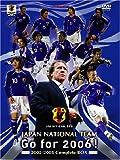 日本代表 Go for 2006 ! 初回限定コンプリートBOX