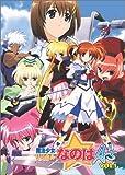 魔法少女リリカルなのはA's Vol.1