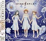 TVアニメ『かしまし〜ガール・ミーツ・ガール〜』エンディングテーマ「みちしるべ」