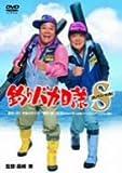 釣りバカ日誌 スペシャル