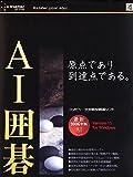 AI囲碁 Version 15 for Windows